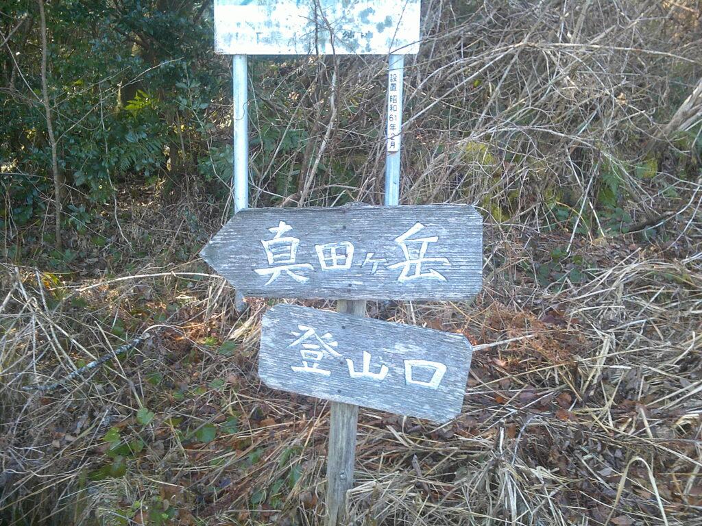 真田ヶ岳登山口