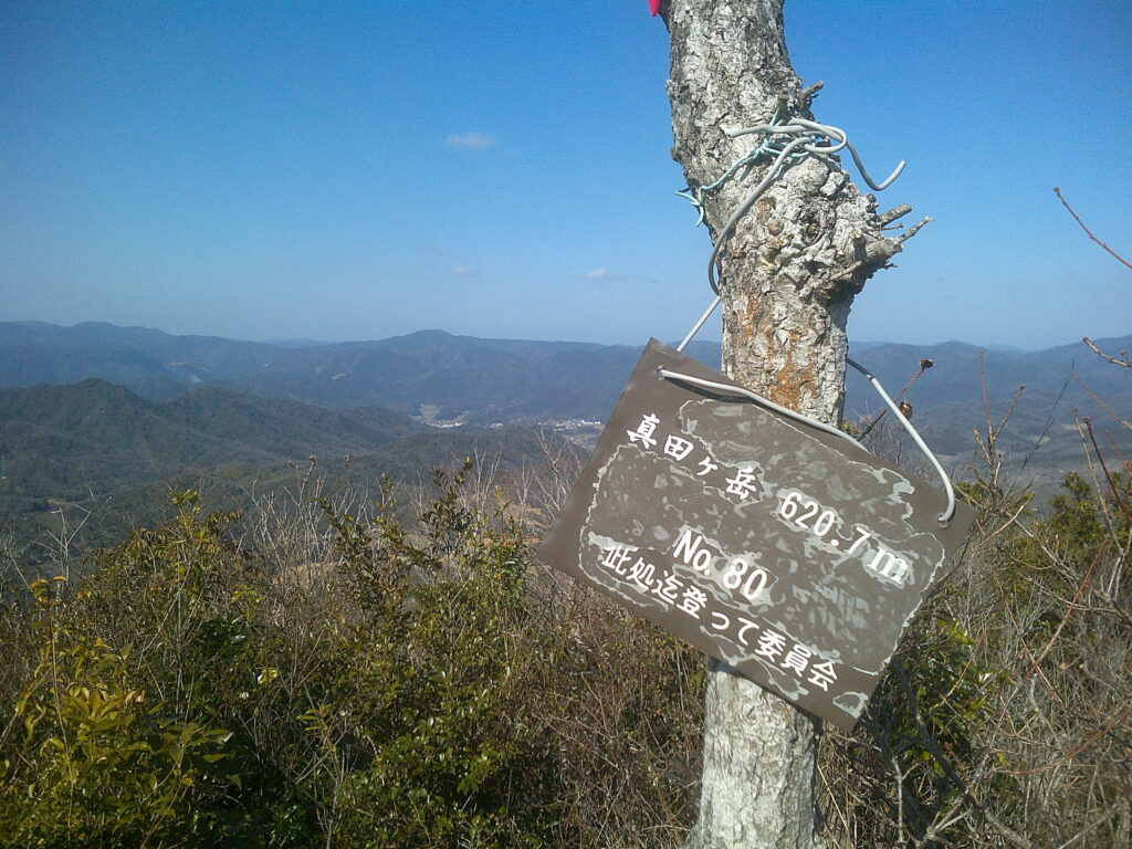 真田ヶ岳 620.7mの看板