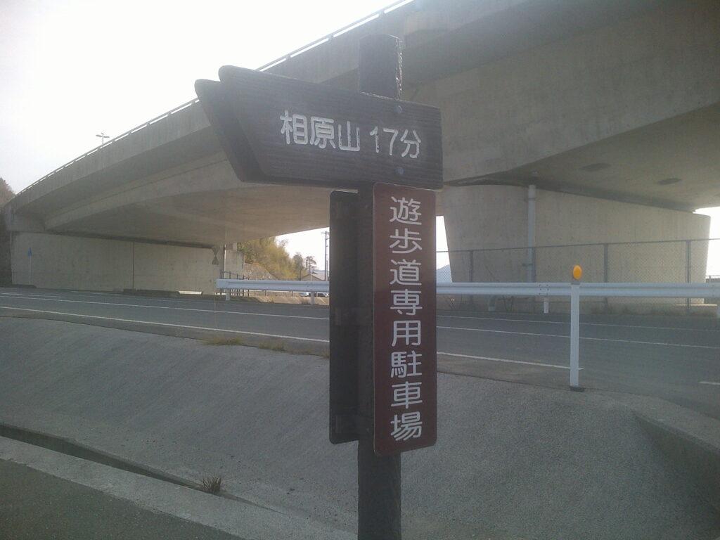 遊歩道専用駐車場があるよ