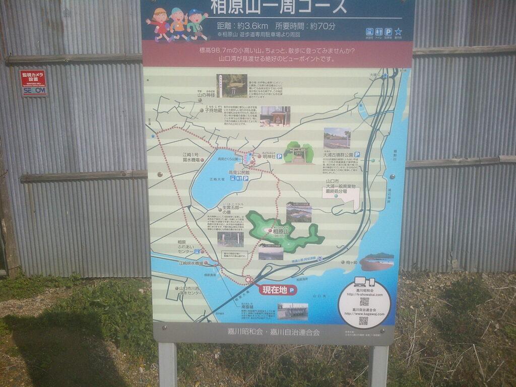 相原山一周コースの看板