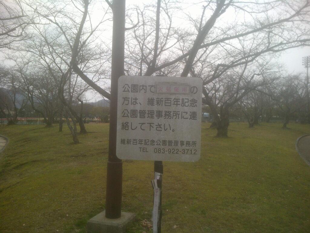 維新公園の看板