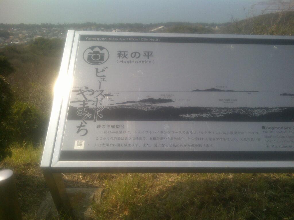 萩の平展望台