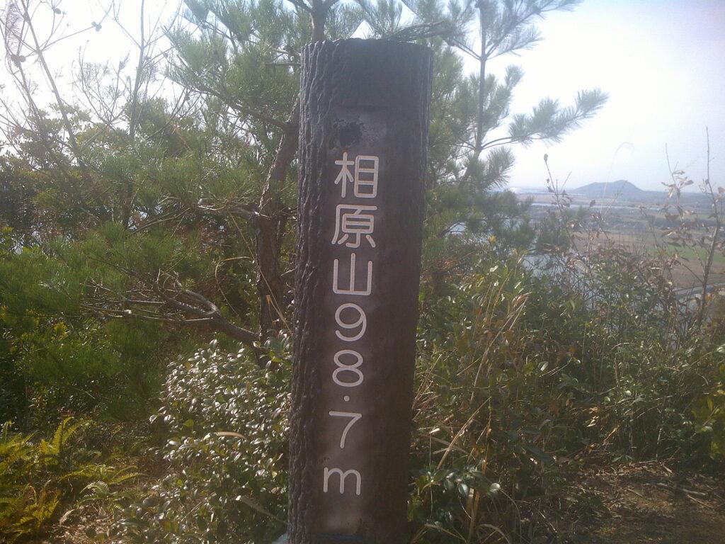 相原山98.7m