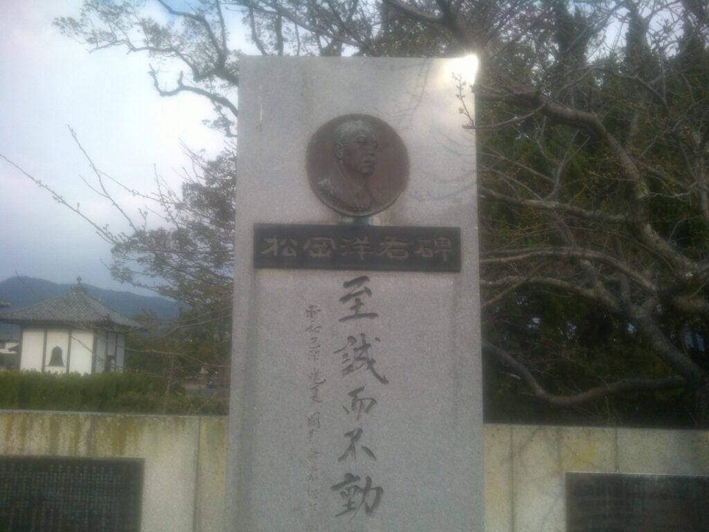 松岡洋右碑
