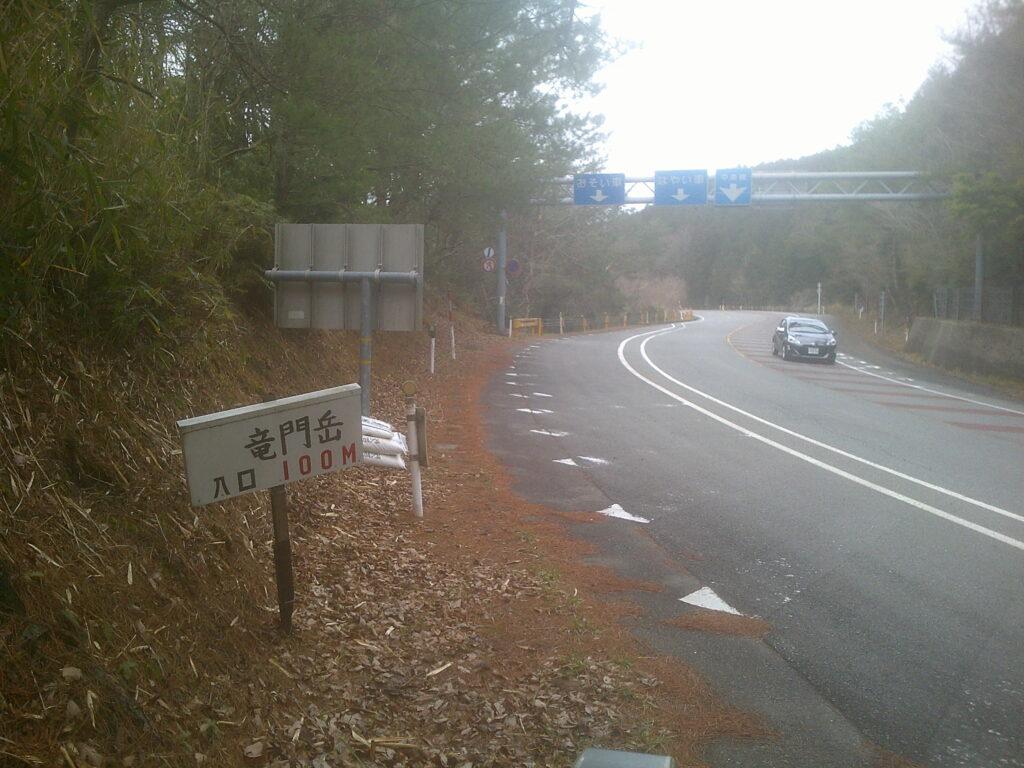 262号線の龍門岳入口看板