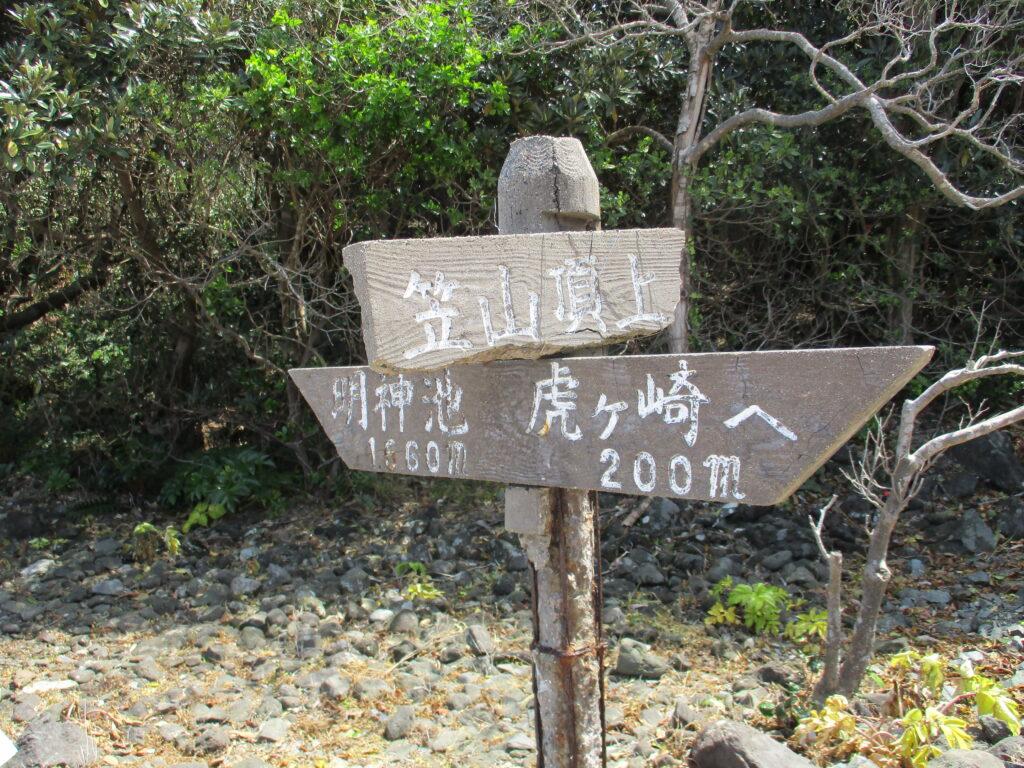 虎ケ埼灯台へ