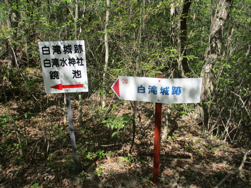 白滝城跡の道標