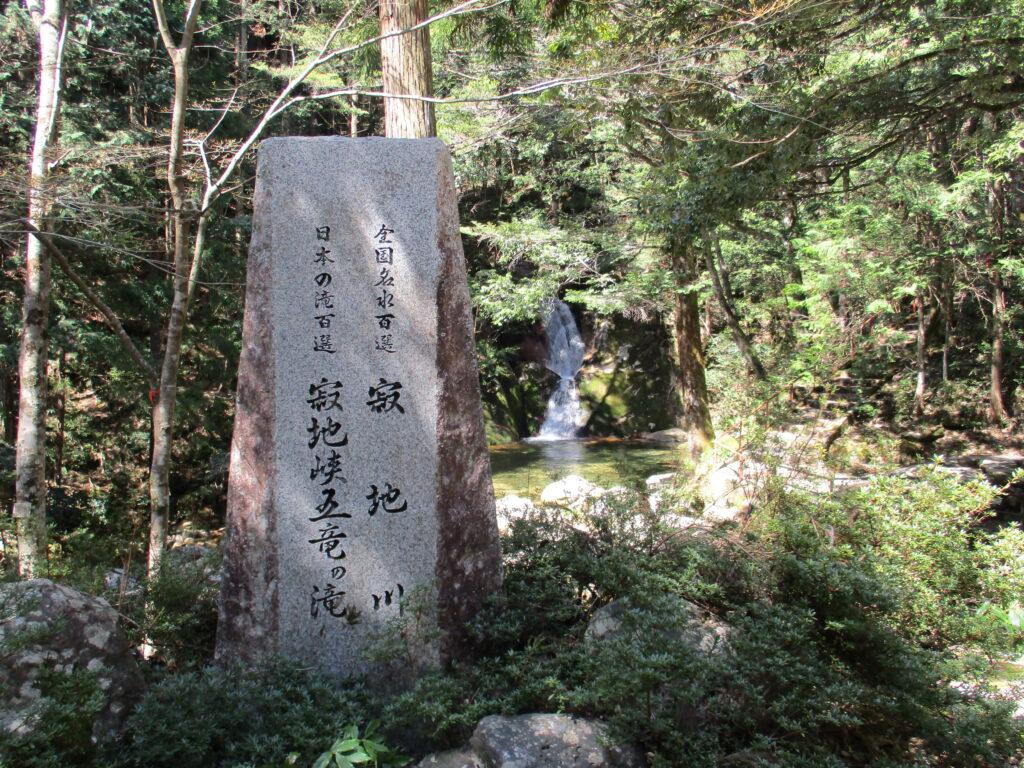 寂地峡五龍の滝の石碑