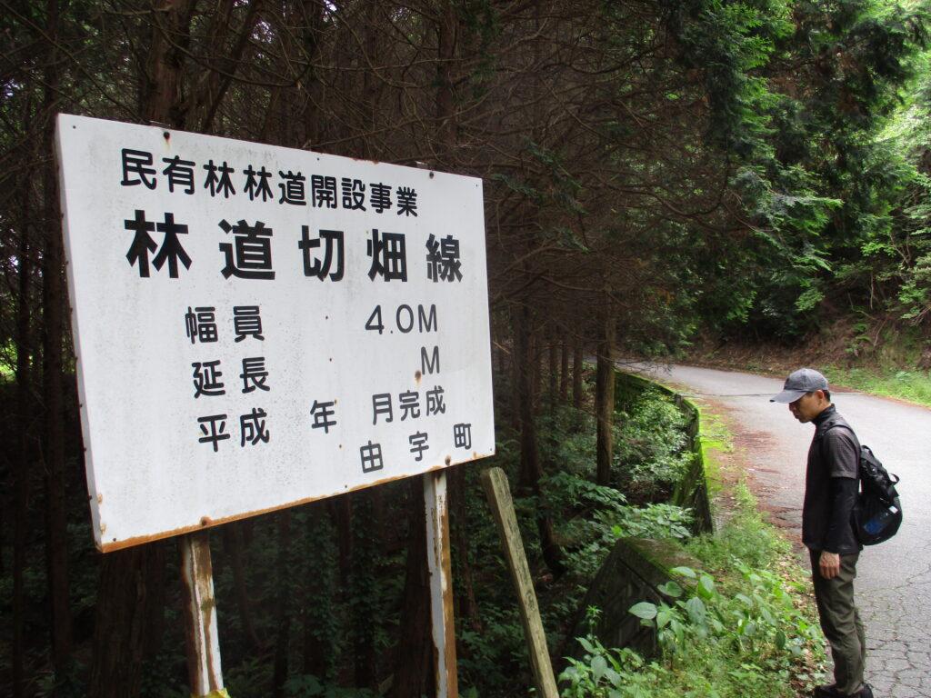 林道切畑線