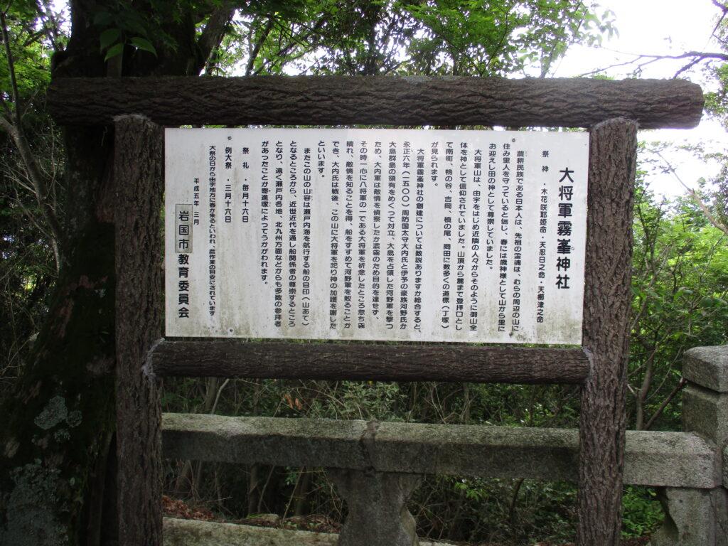 大将軍霧峯神社様の看板