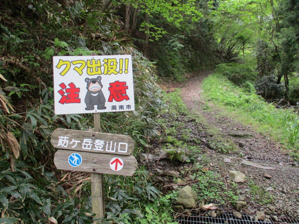 莇ヶ岳登山口の看板