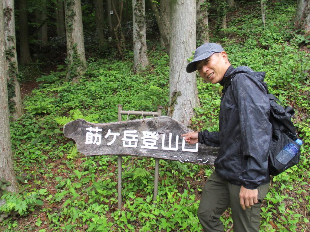 升井君と登山口