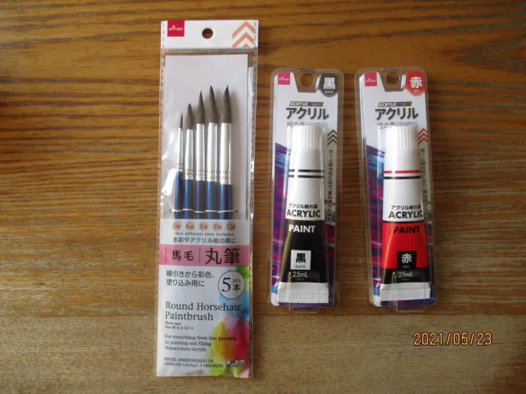 アクリル絵の具と筆