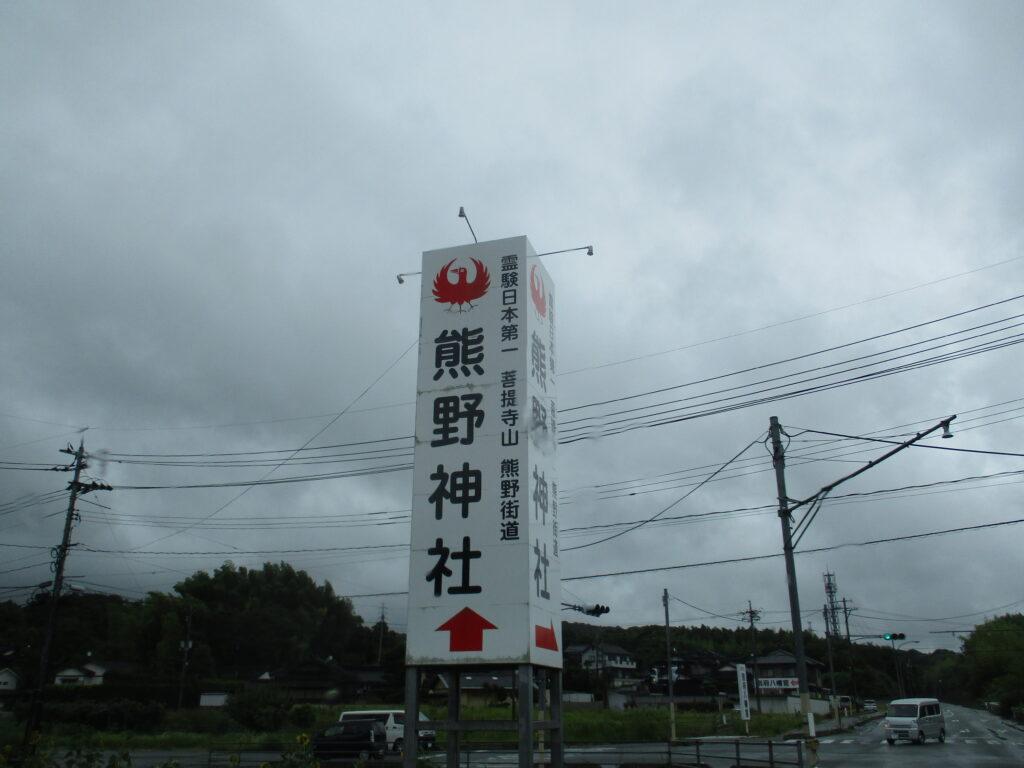 菩提寺山の看板