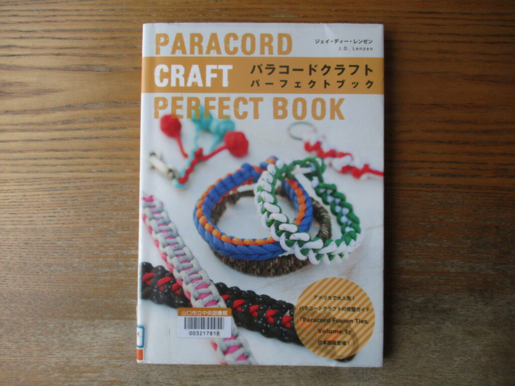 PARACORD CRAFT PERFECT BOOKを借りてくる