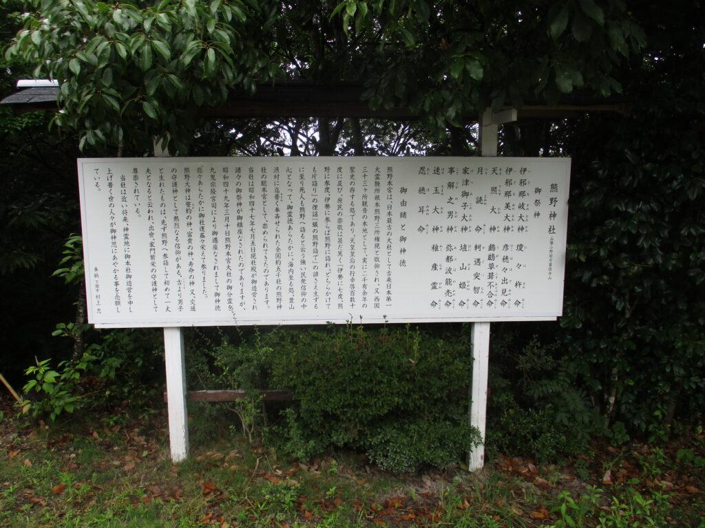 熊野神社の御由緒と御神徳