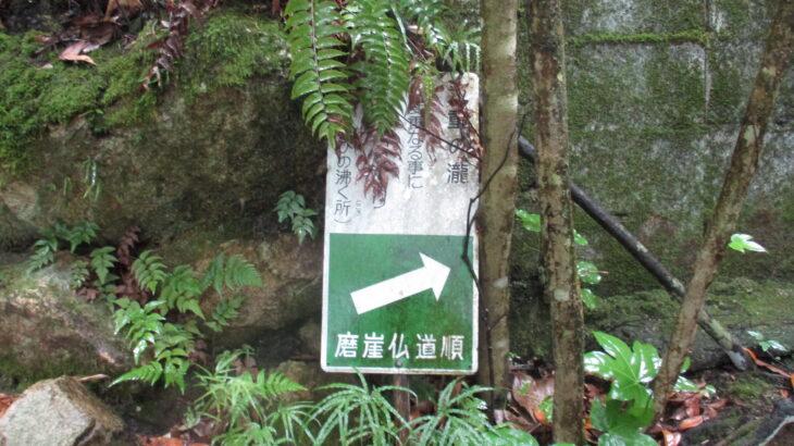 菩提寺山にある体高3mの磨崖仏を見に行こう!