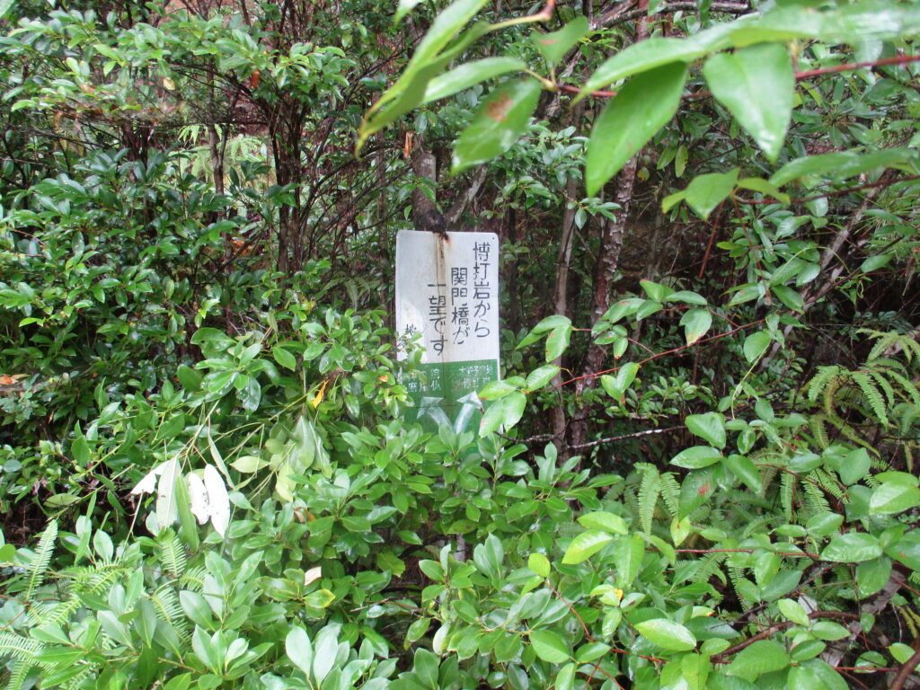 磨崖仏への道標