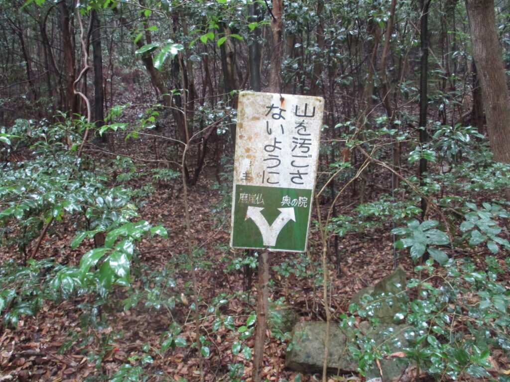 磨崖仏への道標2