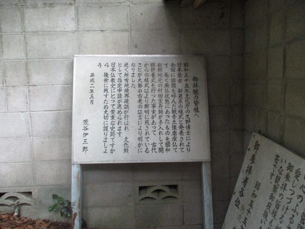 建屋の裏の看板