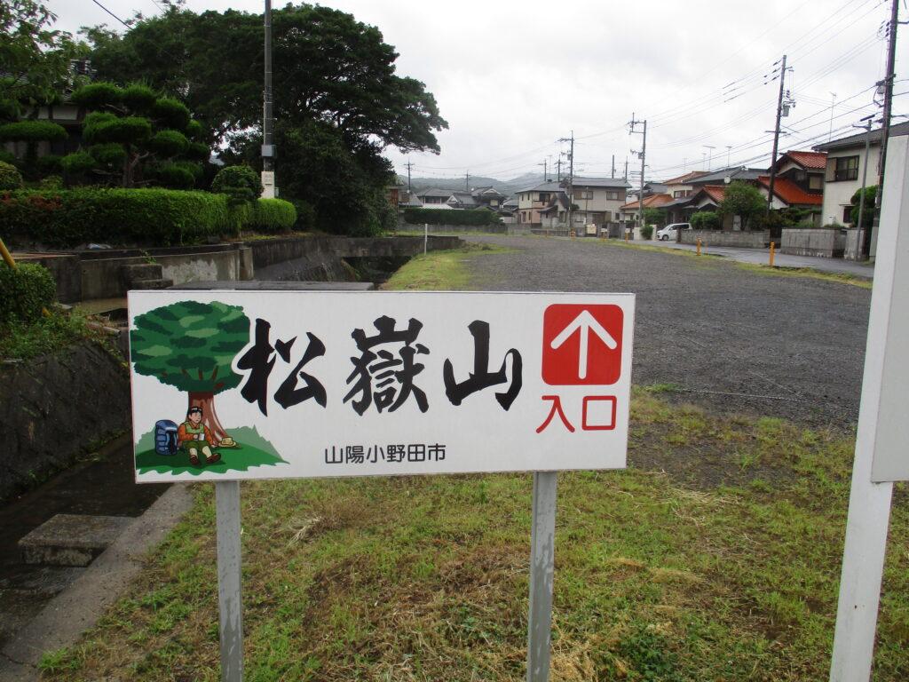 コメリの奥に松岳山(松嶽山)への看板