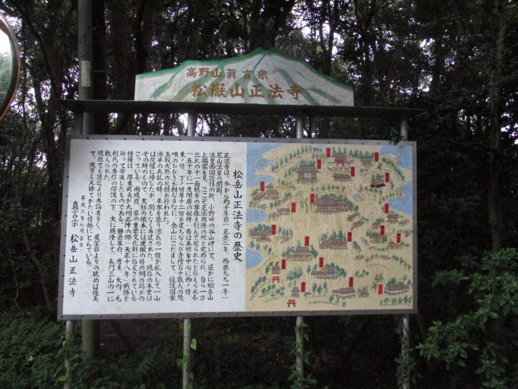 松岳山正法寺の歴史の看板