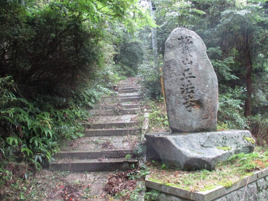 松岳山正法寺への参道入口
