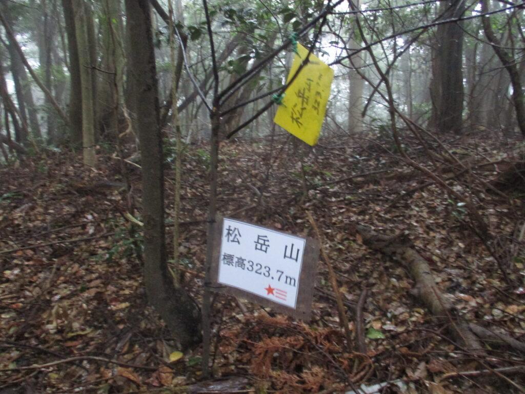 松岳山山頂の看板