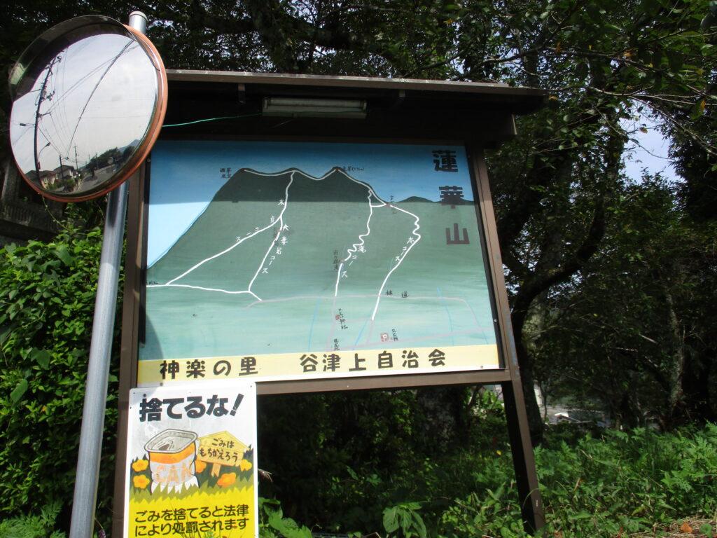比叡神社近くの蓮華山コースマップ
