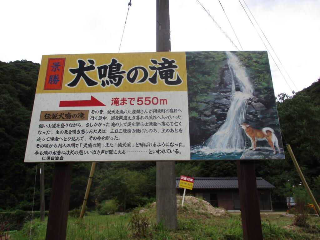 犬鳴の滝の看板