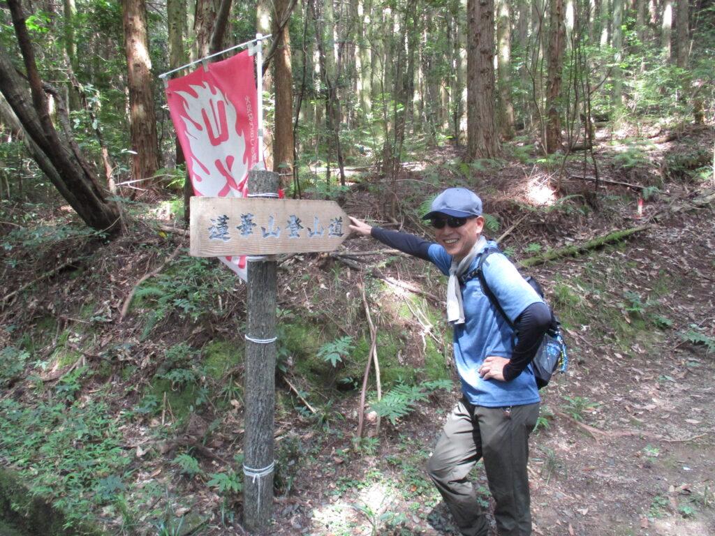 舗装路との交差に登山道の看板