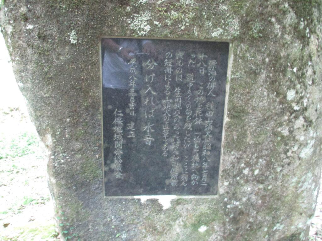 山頭火の句碑(裏側)