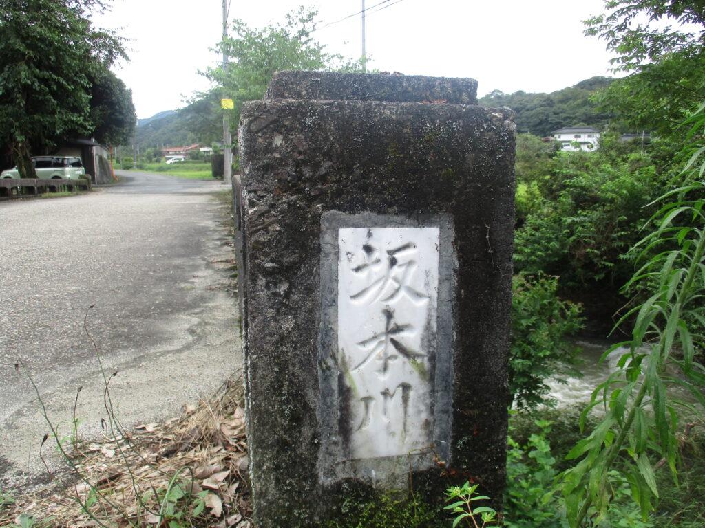 坂本川の記述あり