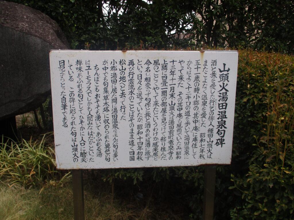 山頭火湯田温泉句碑の看板