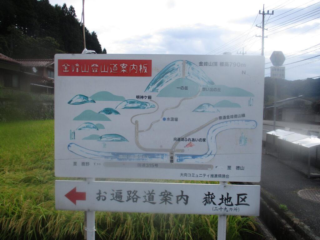 金峰山登山道案内図
