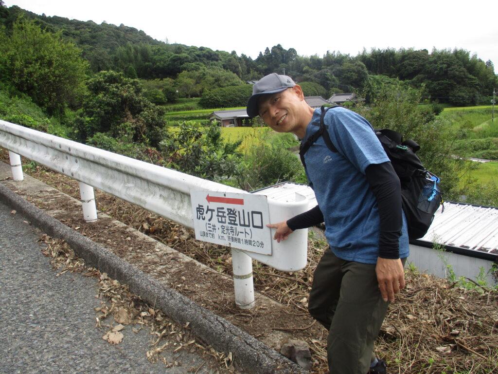 虎ヶ岳登山口(三井・定光寺ルート)