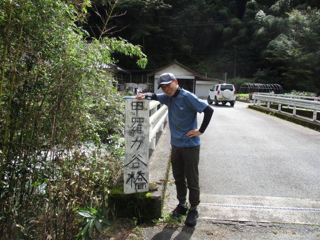 甲羅が谷橋