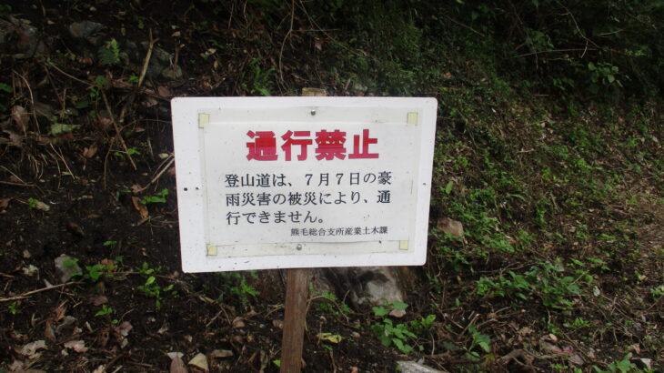 【山口県百名山】熊毛の烏帽子岳、正蓮寺砂防公園コースはクローズ中