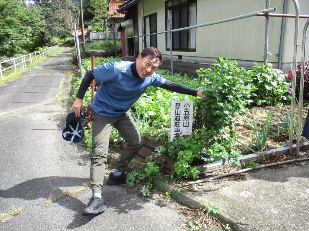 小五郎山登山道駐車場の看板