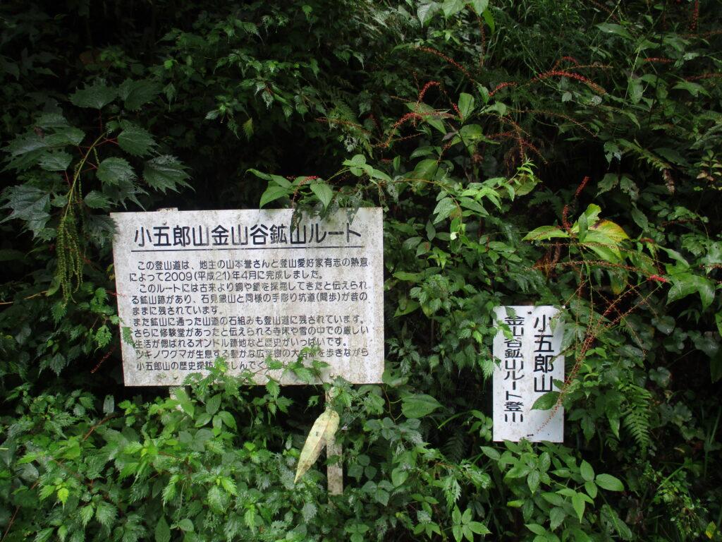 小五郎山金山谷鉱山ルートの看板