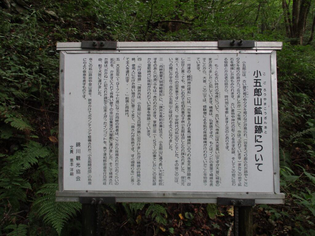 小五郎山鉱山跡についての看板