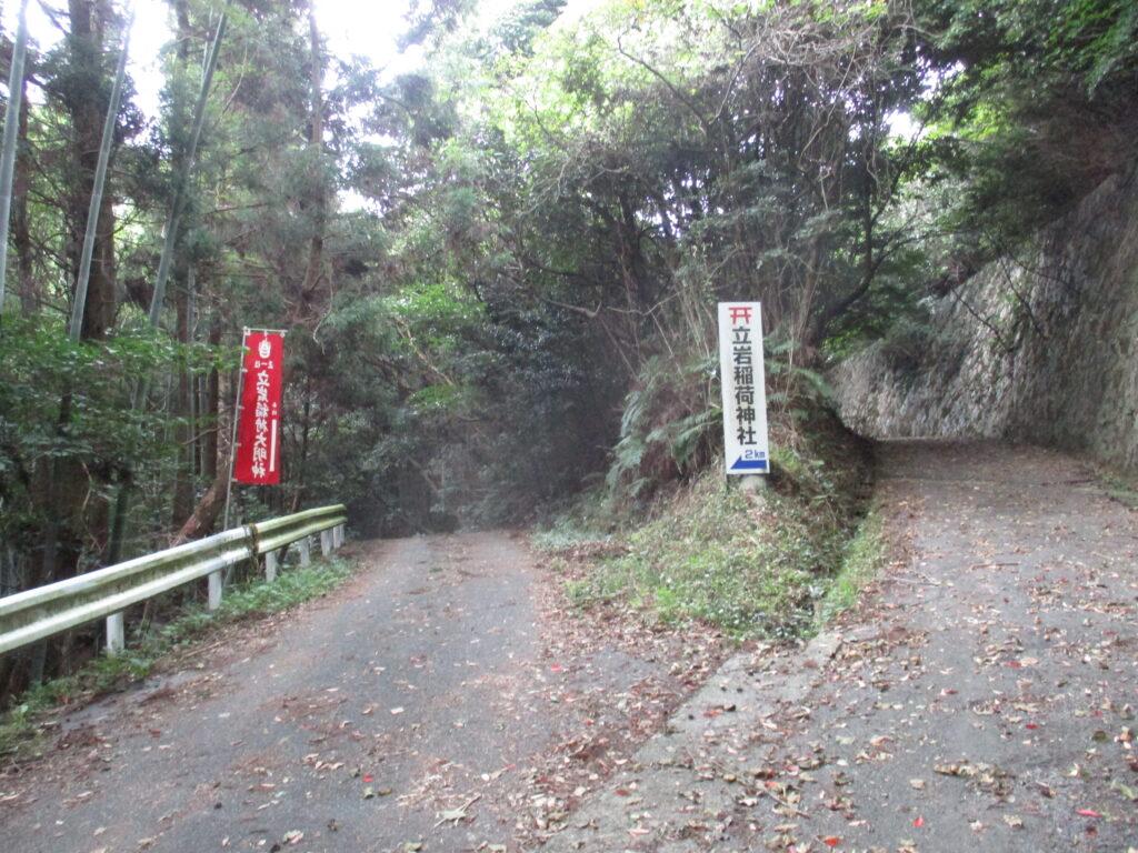 立岩稲荷神社と錦山山頂の分岐点