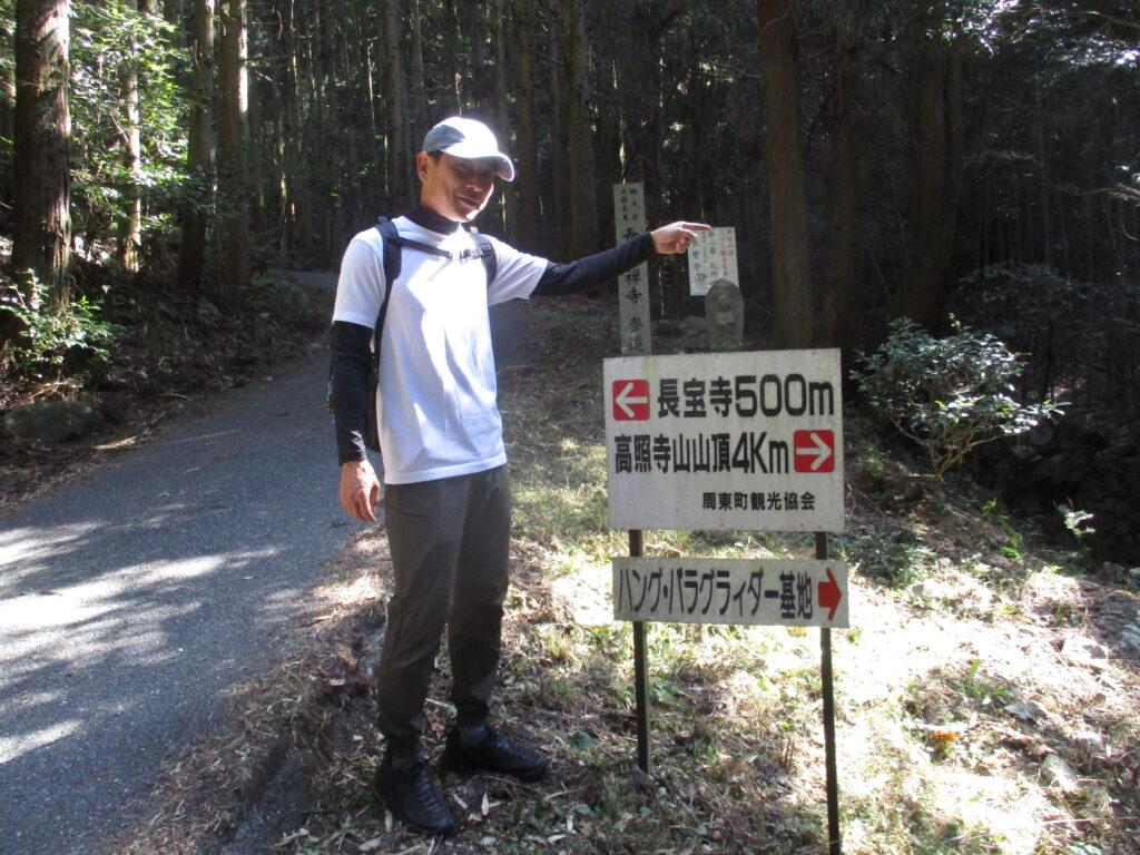 高照寺山山頂までは4km。