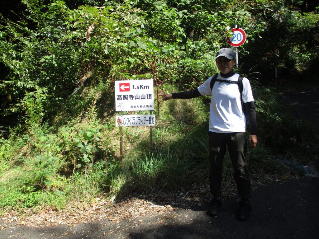 高照寺山山頂まで1.5km