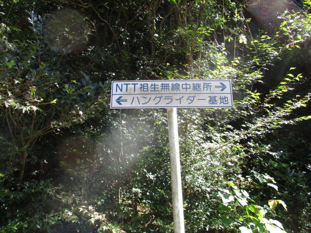 山頂(NTT祖生無線中継所)へ