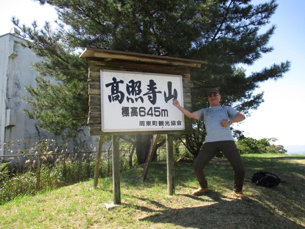 高照寺山 標高645m